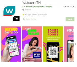 watson online store android app